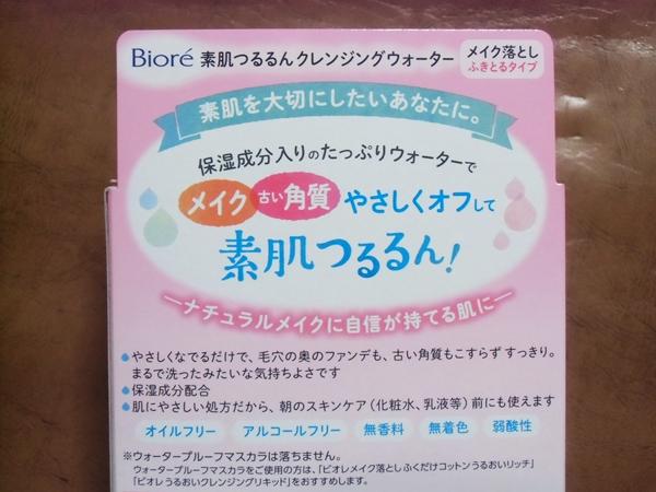 bioresu3.JPG