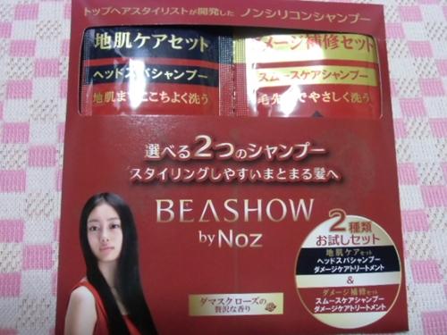 Noz BEASHOWシリーズのスムースケアシャンプーのサンプルを使ってみてのレビュー