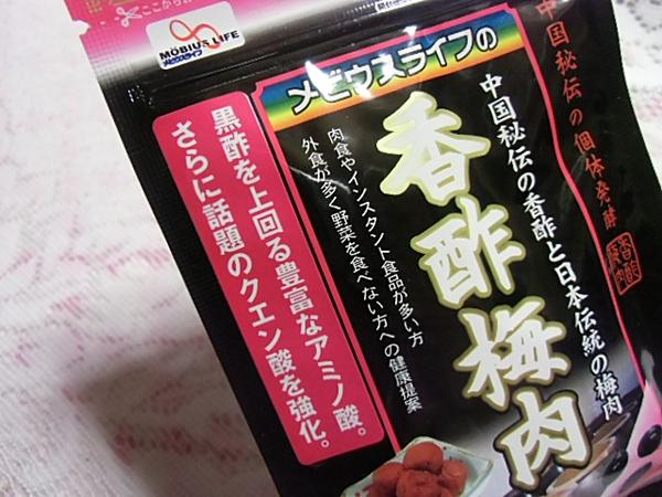 話題のアミノ酸やクエン酸を手軽に摂れるサプリメントなら香酢梅肉!