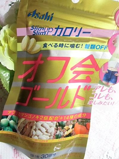 オフ会ゴールドはダイエット中の「食べたい!」を叶えるお守りダイエットサプリメント!