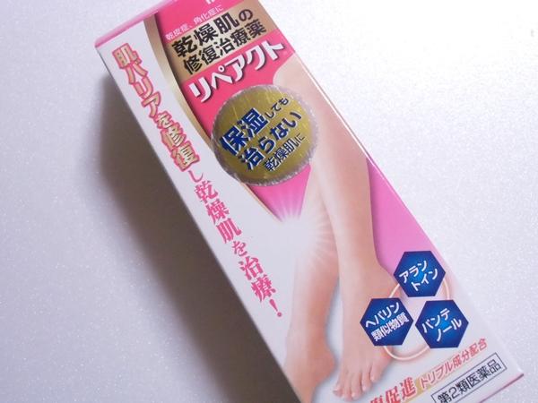 保湿をケアしても乾燥肌が治らないならリペアクト