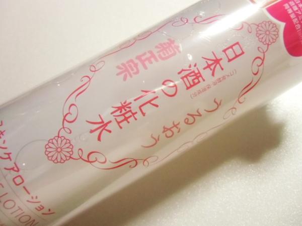 菊正宗 日本酒の化粧水のレビューを見て使ってみました。
