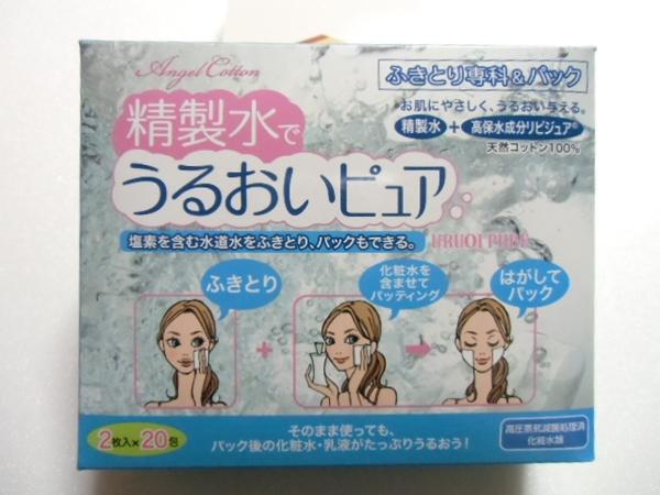 洗顔後「精製水でうるおいピュア」を使って肌のみずみずしさアップ